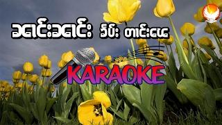 Lyric เพลงนางนาง ၼၢင်းၼၢင်း - 1973