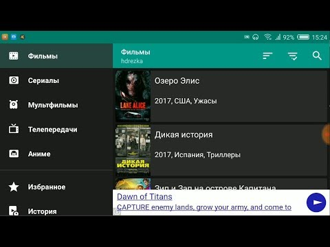 Как посмотреть фильм на телефоне
