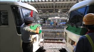 """特急「踊り子」 熱海駅での併結作業 Connection work of a limited express """"Odoriko"""", Atami Station (2017.9)"""