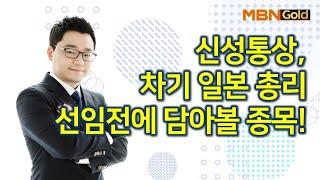 신성통상, 차기 일본 총리 선임전에 담아볼 종목! / …