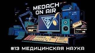 Medach On Air #13 | Медицинская наука