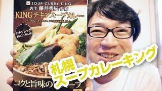 札幌の友人からスープカレーのお土産を貰いました! というわけで今回紹...