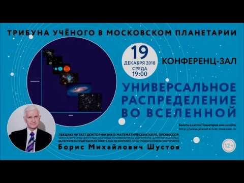 Шустов Б.М.: Универсальное распределение во Вселенной