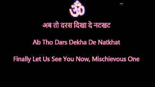 Badi Der Bhai Nandlaala (With Lyrics and Translation)