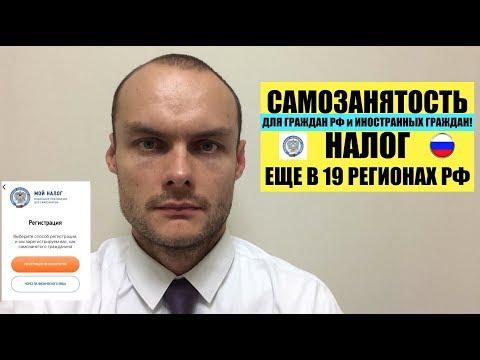 Самозанятость для граждан РФ и Иностранных граждан с 1 января еще в 19 регионах. налоги. юрист.
