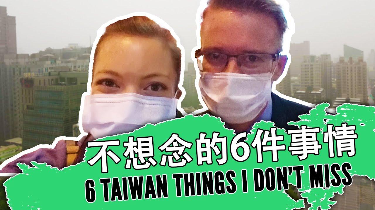 澳洲女生不想念台灣的什麽?What I don't miss about Taiwan
