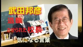 工学者の武田邦彦さんが、大阪市立中学校の校長が全校集会で「女性にと...