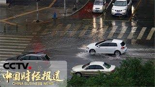 [中国财经报道]北京:暴雨大风突袭 部分路段出现积水| CCTV财经