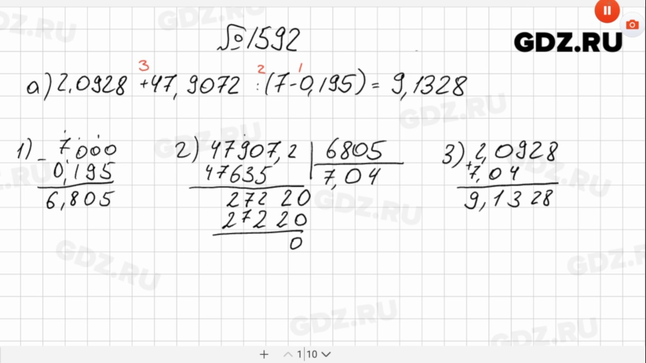 гдз по математике 5 класс виленкин вс