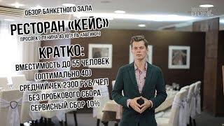 Банкетный зал Обзор #2 ресторан КЕЙС CASE отель Авеню Екатеринбург