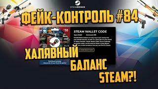Фейк-Контроль #84 [Как бесплатно получить деньги в Steam/Халявный купон]