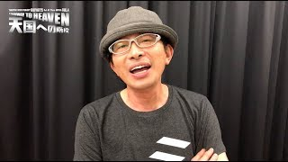 TAKAYUKI SUZUI PROJECT OOPARTS Vol.4 『天国への階段』 【作・演出】 ...