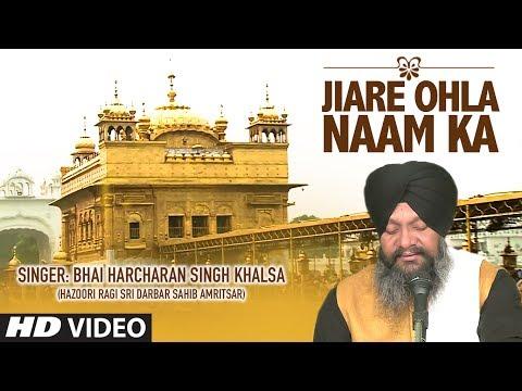 Jiare Ohla Naam Ka (Shabad Gurbani) | Gur Dware Har Kirtan Suniyai | Bhai Harcharan Singh Khalsa