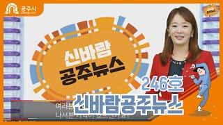 (공주시)신바람 공주뉴스 246호(문화재 야행, 공주목…