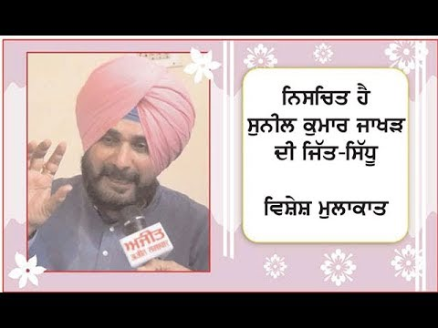 Spl. Interview with Navjot Singh Sidhu, Minister of Local Bodies & Cultural Affairs on Ajit Web Tv.