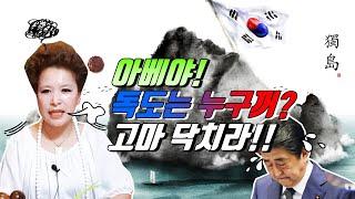 (산신무당TV,SBS,유명한무당,유명한점집,점잘보는곳,서울점집,부산점집,엑소시스트)우리땅찾기1탄-독도는 우리…