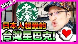 【超嚇】為什麼!?日本人超愛的台灣星巴克!Iku台灣趴趴走