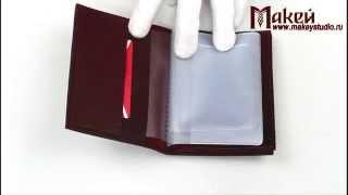 Видео обзор обложки для документов Макей на кнопке звезда 570-07-07