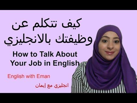 كيف تتكلم عن وظيفتك بالانجليزي تعلم المحادثة بالانجليزي مع إيمان Youtube