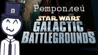 ретроплей - Star Wars: Galactic Battlegrounds (Эпоха Бластеров :Р)
