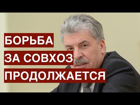 Грудинин не сломлен. Совхоз имени Ленина можно спасти.