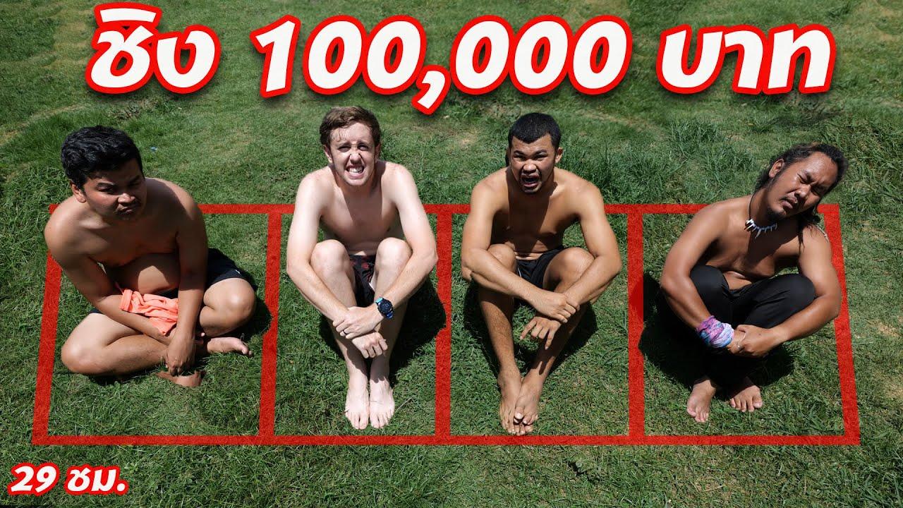 คนสุดท้ายที่อยู่ในกรอบหญ้าชนะ!! ได้ 100,000 บาท!!!! [EP. 2]
