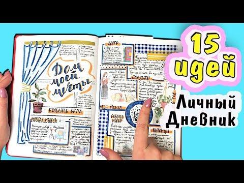 ТОП 15 Идеи для ЛД ❤️ Мой ЛД