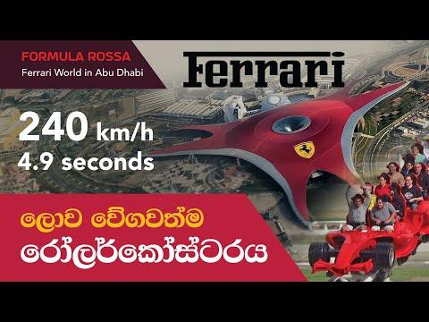 ලොව වේගවත්ම රෝලර්කොස්ටරය  Formula Rossa | Ferrari World – Makara Productions – මකර