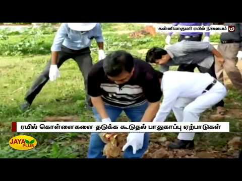 Railways   Theft ரயில் கொள்ளைகளை தடுக்க கூடுதல் பாதுகாப்பு ஏற்பாடுகள்   #Railways   #Theft  #JayaPlus television is one among the foremost runner in Tamil News and media fields. Jaya plus comes under the whole brand of Jaya TV which includes four main stream channels. Jaya Plus live streams all major political happenings and current updates on a 24/7 basis daily. We cover recent updates of all genres like politics, media, movies, magazines with a policy of all under one roof. Apart from news we have talk shows and infotainment programmes like Achchum Asalum, Kelvigal Aayiram and Medhuva Pesunga.  Facebook - https://www.facebook.com/jayapluschannel/  Twitter - https://www.twitter.com/jayapluschannel  InstaGram - https://www.instagram.com/jayaplusnews/  Website - http://www.jayanewslive.com    Program Playlists :   Achum asalum - http://bit.ly/AchumAsalum  Medhuva Pesunga - https://www.youtube.com/playlist?list=PLeimZv3JlrlhTJ-LUI86bLKz2k2jBqwGW  Kelvigal Aayiram - https://www.youtube.com/playlist?list=PLeimZv3Jlrliz19ZEWCbx1IX8MRUndTk3  Makkal Manasu - https://www.youtube.com/playlist?list=PLeimZv3JlrliLJ6bdEmJ1QjyAd_bYR7qU  Special Stories - https://www.youtube.com/playlist?list=PLeimZv3Jlrli-sC79IKBT4esNoYVDO_Oh