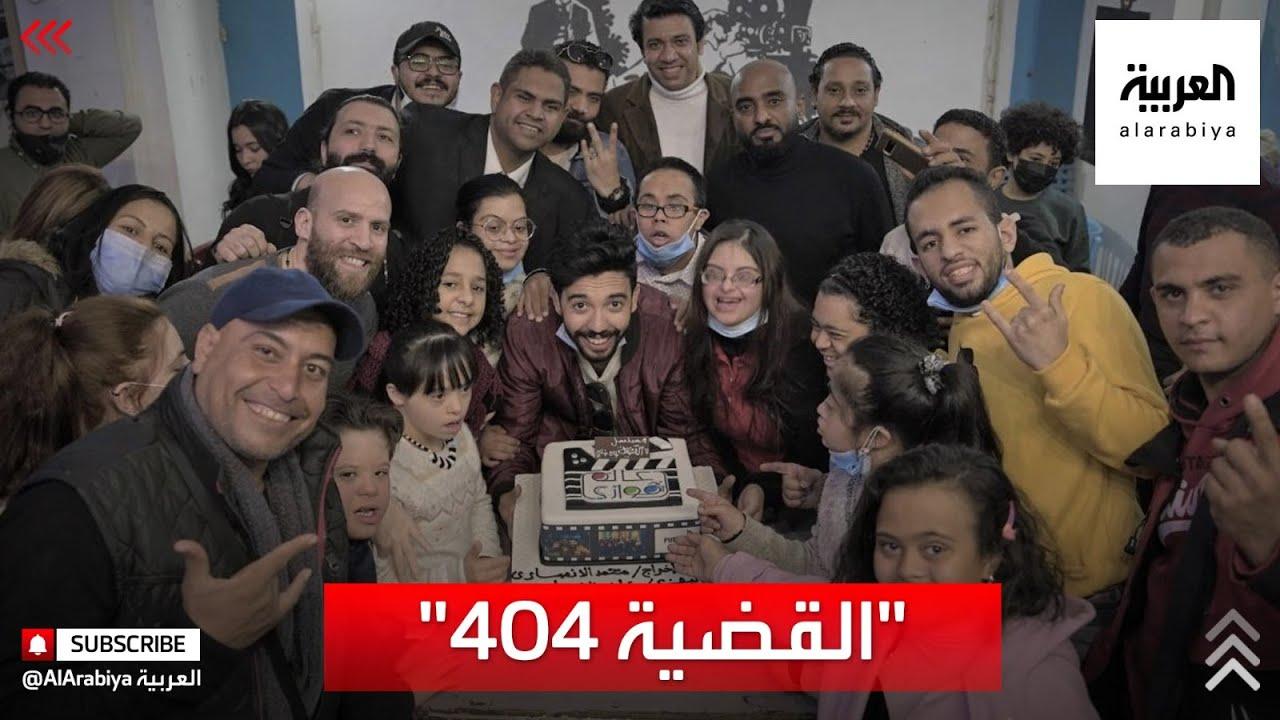 -القضية 404- عمل درامي ممتلئ بالمشاعر يفتح ملفات شائكة عن معاناة ذوي الاحتياجات الخاصة  - 11:58-2021 / 4 / 29