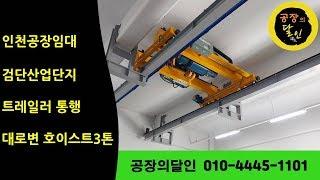 인천공장임대 검단산업단지 공장 창고 대로변 트레일러(추…