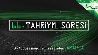 66 - Tahriym Sûresi - Kur'ân-ı Kerîm Çözümü (arapça) - Ahmed Hulusi