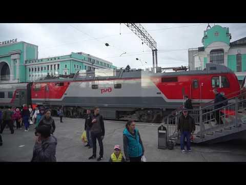 Прибытие на станцию Новосибирск-Главный
