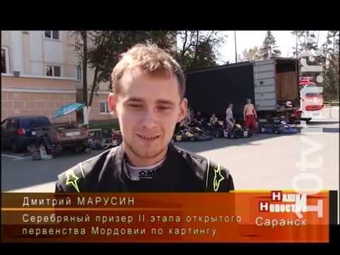 II этап первенства Мордовии по картингу