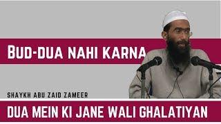 Bud-Dua karna | Abu Zaid Zameer