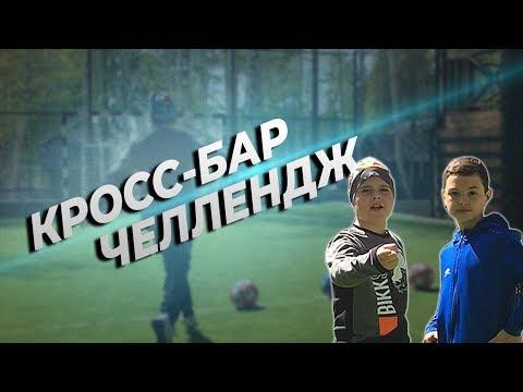 Кроссбар челлендж с Семёном
