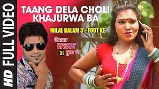 TAANG DELA CHOLI KHAJURWA [ New Bhojpuri  Song 2016 ]  MILAL BALAM 3½ FOOT KE -LADO MADHESHIYA