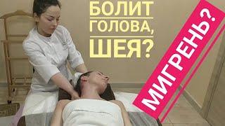 БОЛИТ ГОЛОВА, ШЕЯ? Мигрень? Мне помогает этот массаж! | Migraine, headache