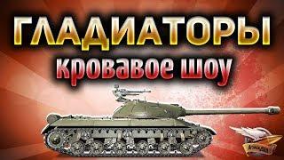 ГЛАДИАТОРСКИЕ БОИ на ИС-3 - Уникальное стрим-шоу - Победителю куча голды