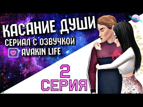 "СЕРИАЛ С ОЗВУЧКОЙ В AVAKIN LIFE ""КАСАНИЕ ДУШИ"" 2 СЕРИЯ"