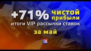 ЗАРАБОТОК НА СТАВКАХ | 71% ПРИБЫЛИ ЗА МАЙ В VIP ГРУППЕ СПОРТ АНАЛИЗА