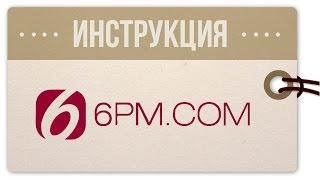 видео Заказ с 6pm с доставкой в Украину