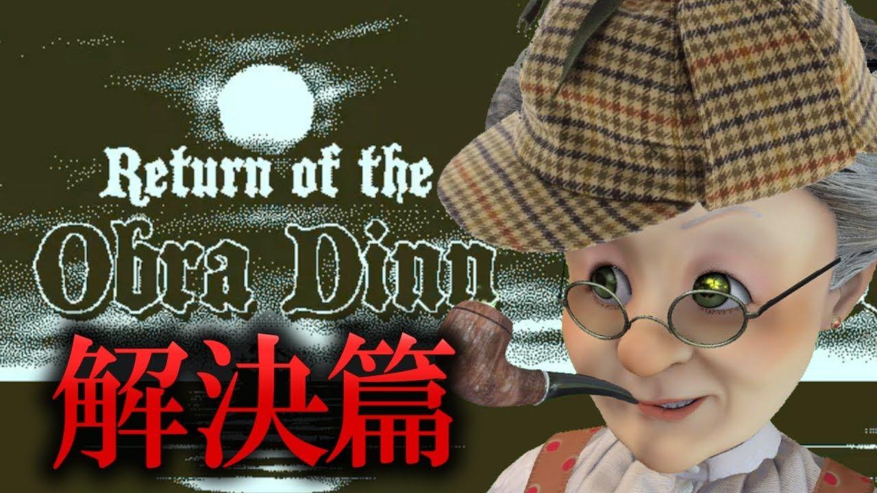 【解決篇】頭が良くないと解けない推理ゲームに挑戦だよ【Return of the Obra Dinn】