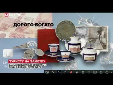 Видео Сувениры с видами петербурга