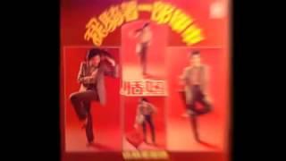 Tian Niu / 恬妞 (funk pop, Taiwan 1979)