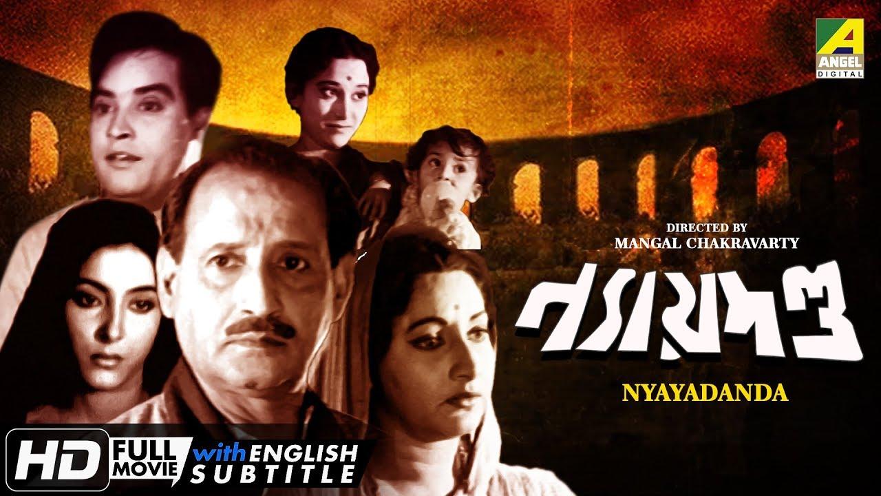 Nyayadanda   Bengali Movie   English Subtitle   Radhamohan