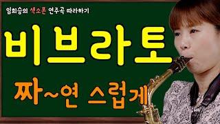 비브라토(Vibrato) [색소폰 테크닉 필수 연습법 7] (임희승의 색소폰 연주곡 따라하기 중)