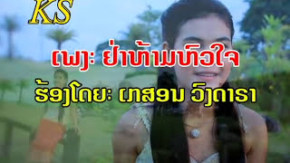 Video Video #5 -Ya Harm Hua Jai  ຢ່າຫ້າມຫົວໃຈ - Kesone Vongdara  (ເກສອນ ວົງດາຣາ) download MP3, 3GP, MP4, WEBM, AVI, FLV Juni 2018