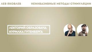 Лев Яковлев - Неинвазивные методы стимуляции мозга