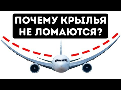 Почему крылья самолетов не ломаются